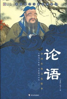 儒家经典著作《论语》